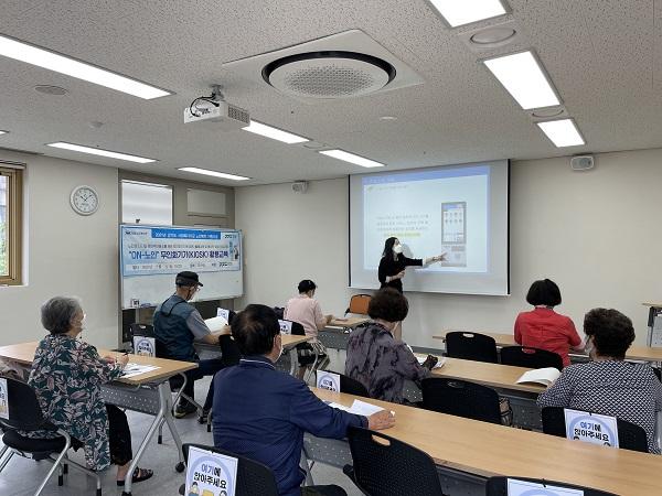 2021년 경기도 사회복지기금 노인복지지원사업 「ON-노인」 무인화기기(KIOSK) 활용교육 진행