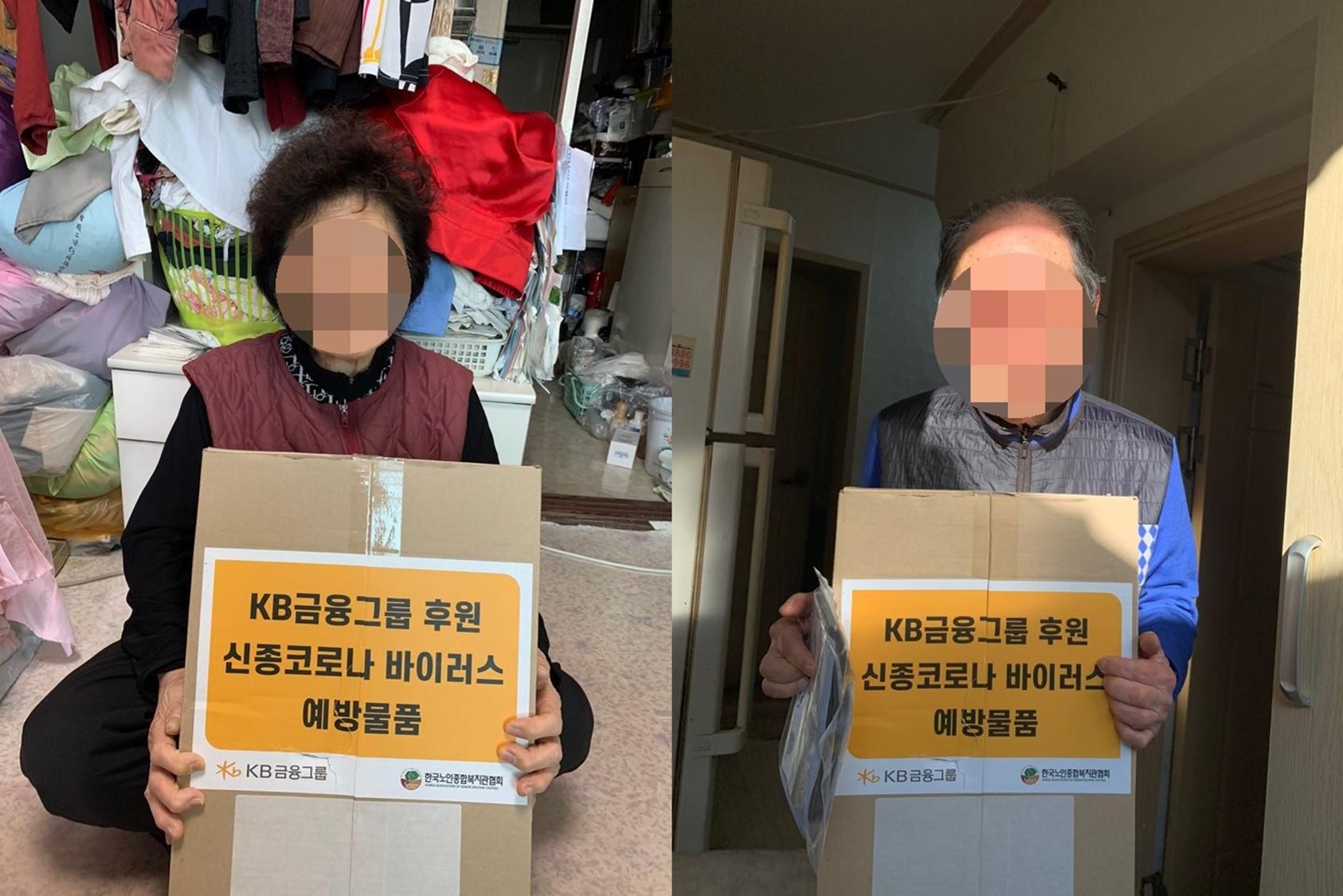 KB금융그룹 신종 코로나 바이러스 예방물품 지원