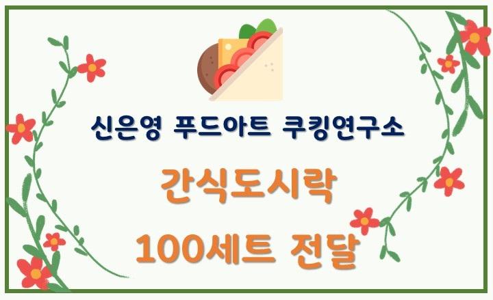 신은영 푸드아트 쿠킹연구소 간식도시락 100세트 전달