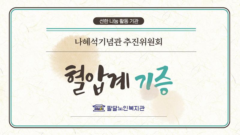 나혜석기념관 추진위원회 혈압계 기증