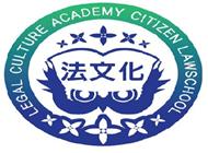 [20호점] 법문화아카데미 시민로스쿨