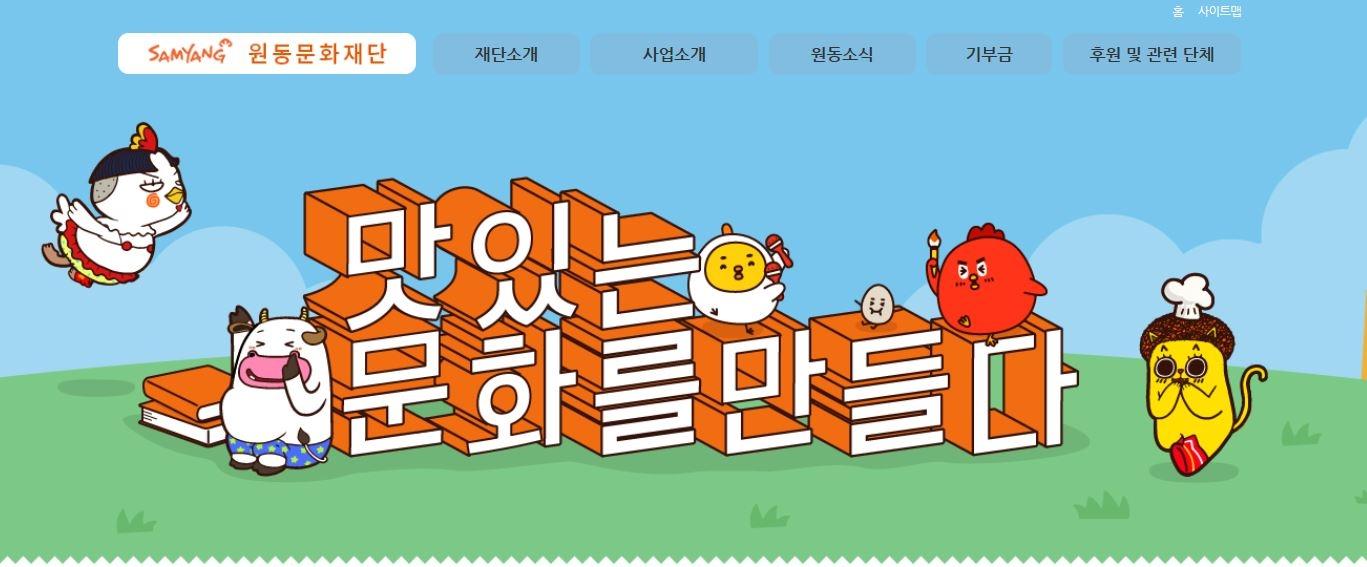 [21호점] 삼양식품주식회사, 삼양원동문화재단