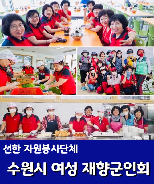 수원시 여성재향군인회