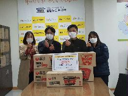 한국법무보호복지공단 컵라면 전달