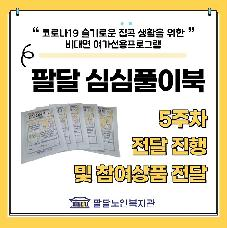 팔달 심심풀이북 5주차 전달 진행 및 참여상품 전달