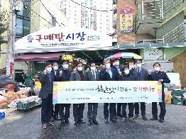 KB국민은행 설맞이 전통시장 사랑나눔 전달식 참석