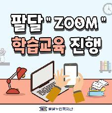 팔달 ZOOM 학습교육 진행