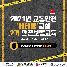 교통안전 베테랑교실 '안전보행교육' 2기