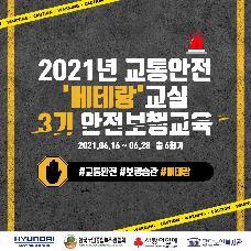 교통안전 베테랑교실 안전보행교육 3기